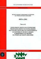 Федеральные единичные расценки на монтаж оборудования. ФЕРм-2001. Часть 40. Дополнительное перемещение оборудования и материальных ресурсов сверх