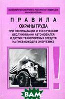 Правила охраны труда при эксплуатации и техническом обслуживании автомобилей и других транспортных средств на пневмоходу в энергетике