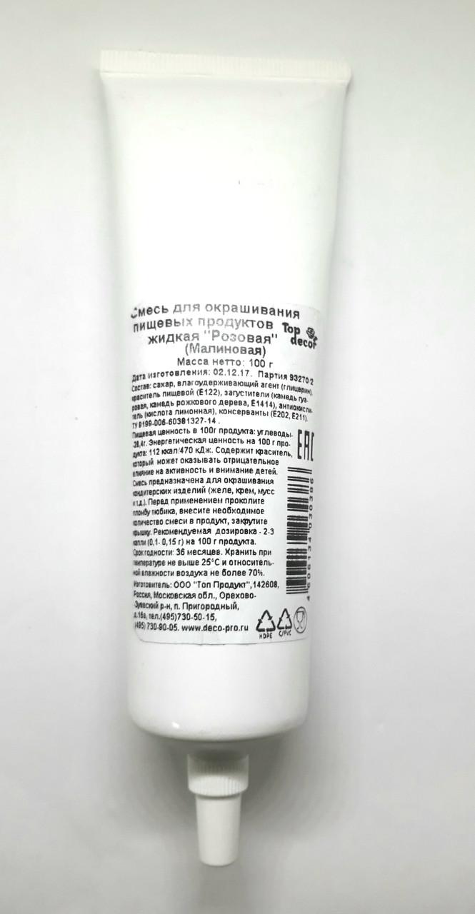 Краситель пищевой гелевый Розовый (малиновый) Галетте 100 мл - 00308