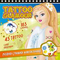 Tattoo Glamour (36 глам. мод., 45 врем. тату, 165 стикер.) русск./укр. Книга 1.