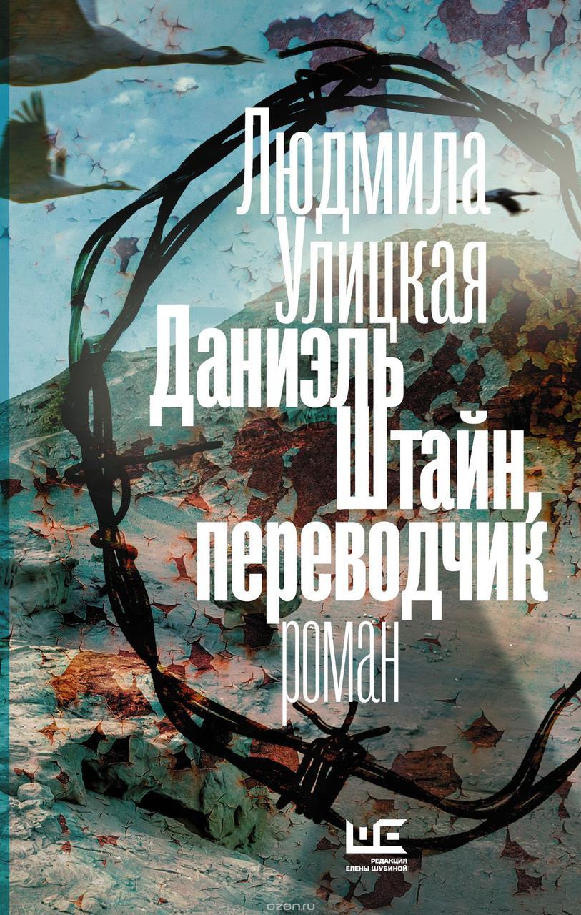 Даниэль Штайн, переводчик Людмила Улицкая