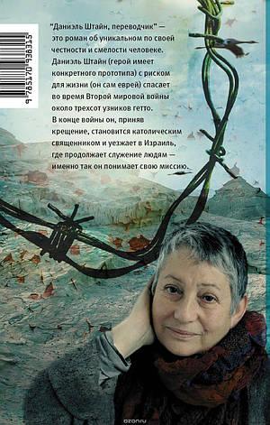 Даниэль Штайн, переводчик Людмила Улицкая, фото 2