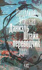 Даниэль Штайн, переводчик Людмила Улицкая, фото 3