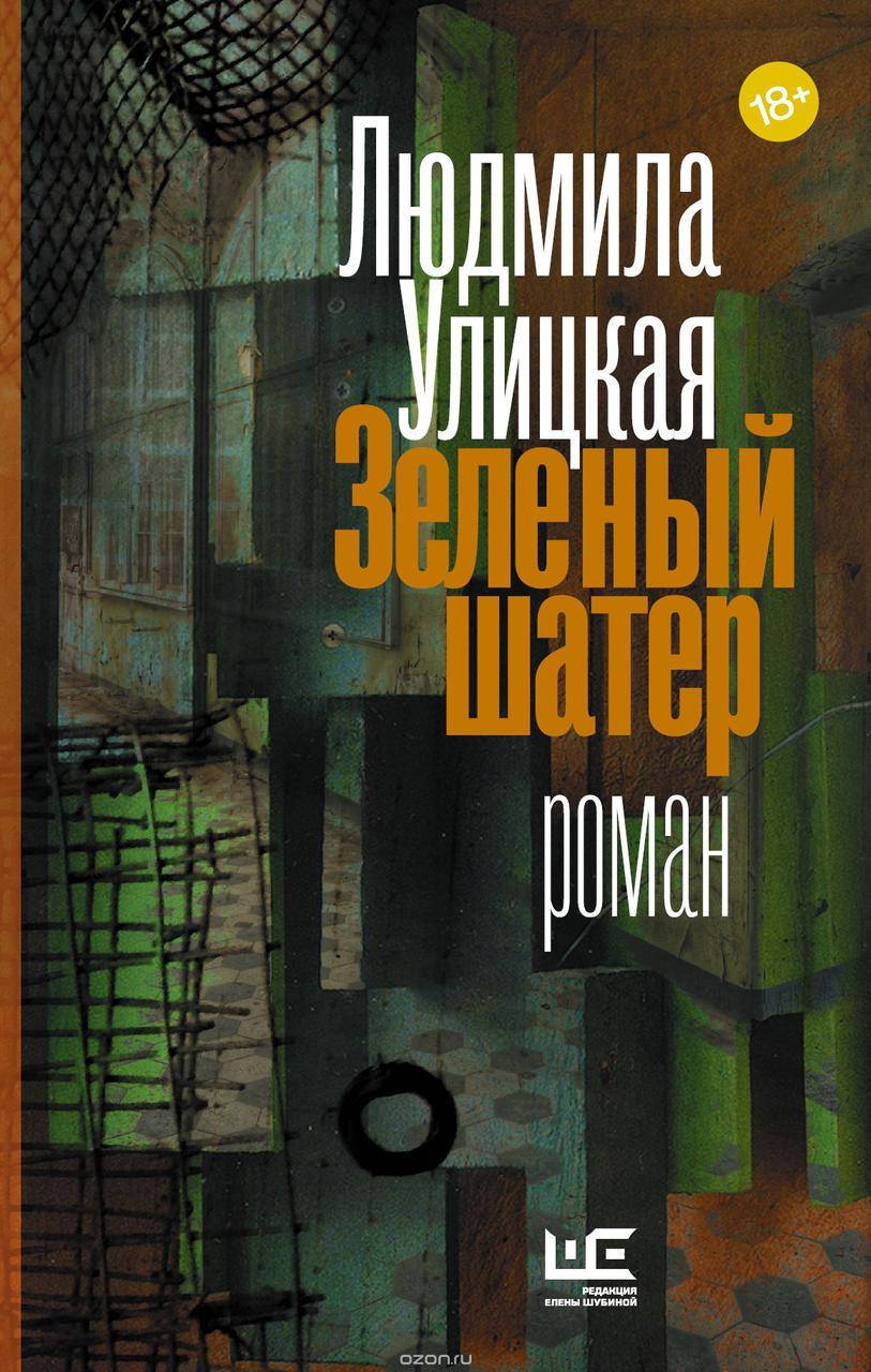 Зеленый шатер Людмила Улицкая