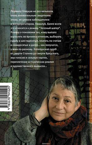 Зеленый шатер Людмила Улицкая, фото 2
