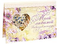 """Открытка арома-саше """"Моей любимой"""" с конвертом"""