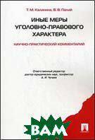 Калинина Т.М., Палий В.В Иные меры уголовно - правового характера