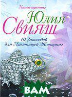 Свияш Юлия Викторовна 10 Заповедей для Настоящей Женщины. Книга-тренинг. Вид 7