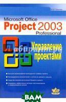 Гультяев Алексей Константинович Microsoft Office Project Professional 2003. Управление проектами. Практическое пособие