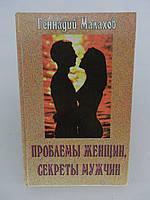 Малахов Г. Проблемы женщин, секреты мужчин.