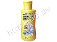 """Детский шампунь для волос - без слез """"Аромашка"""" с экстрактом календулы 150мл"""