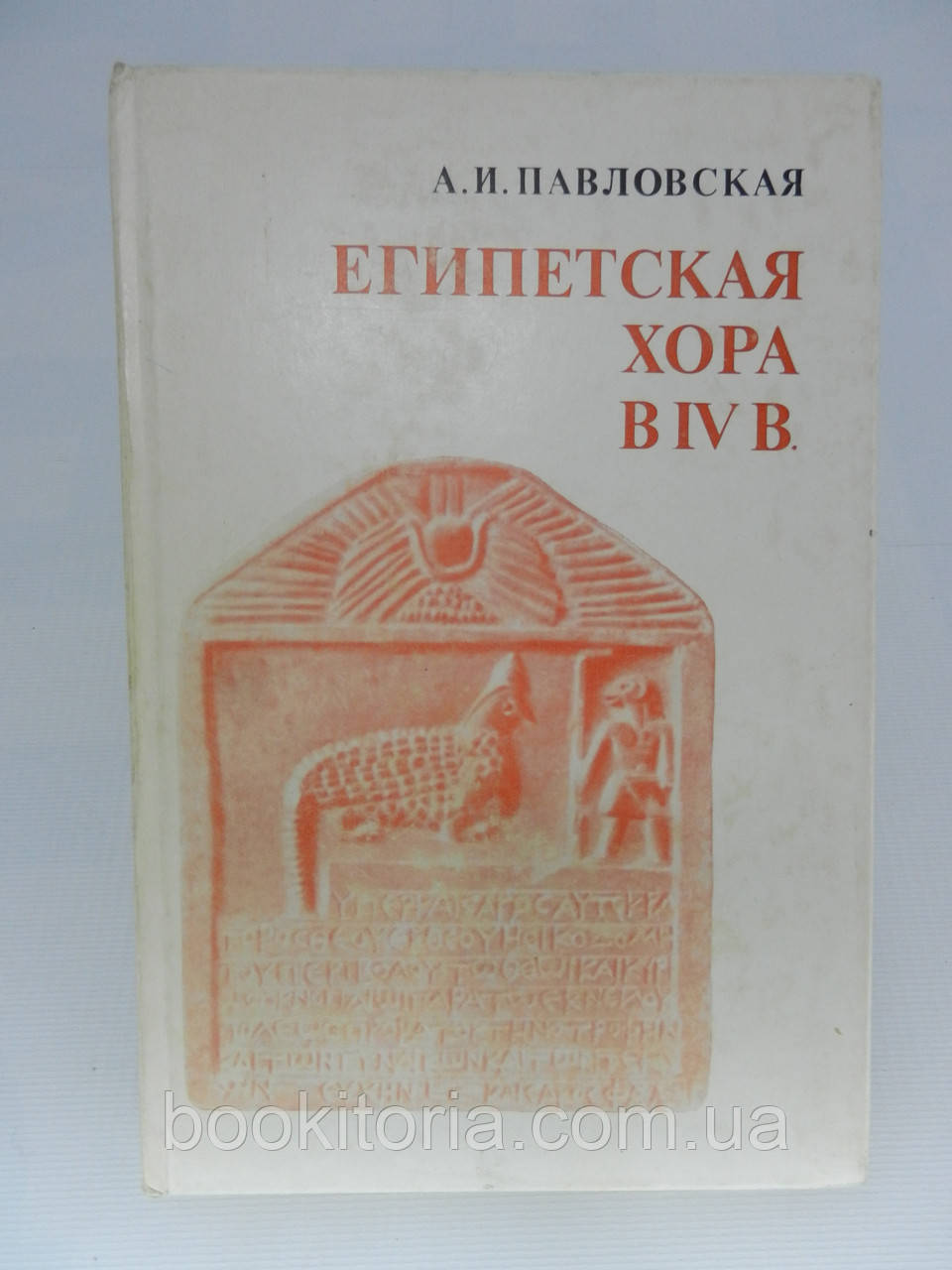 Павловская А.И. Египетская хора в IV в. (б/у).