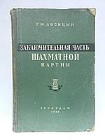Лисицын Г.М. Заключительная часть шахматной партии.