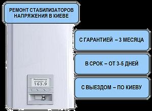 Ремонт стабілізаторів напруги