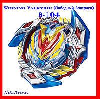 BeyBlade (Бейблэйд) 4 сезон Winning Valkyrie (Победный Волтраек) В-104 с пусковым устройством и ручкой