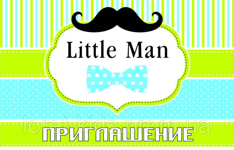 """Пригласительные """" Little Man """" (20 шт.)"""