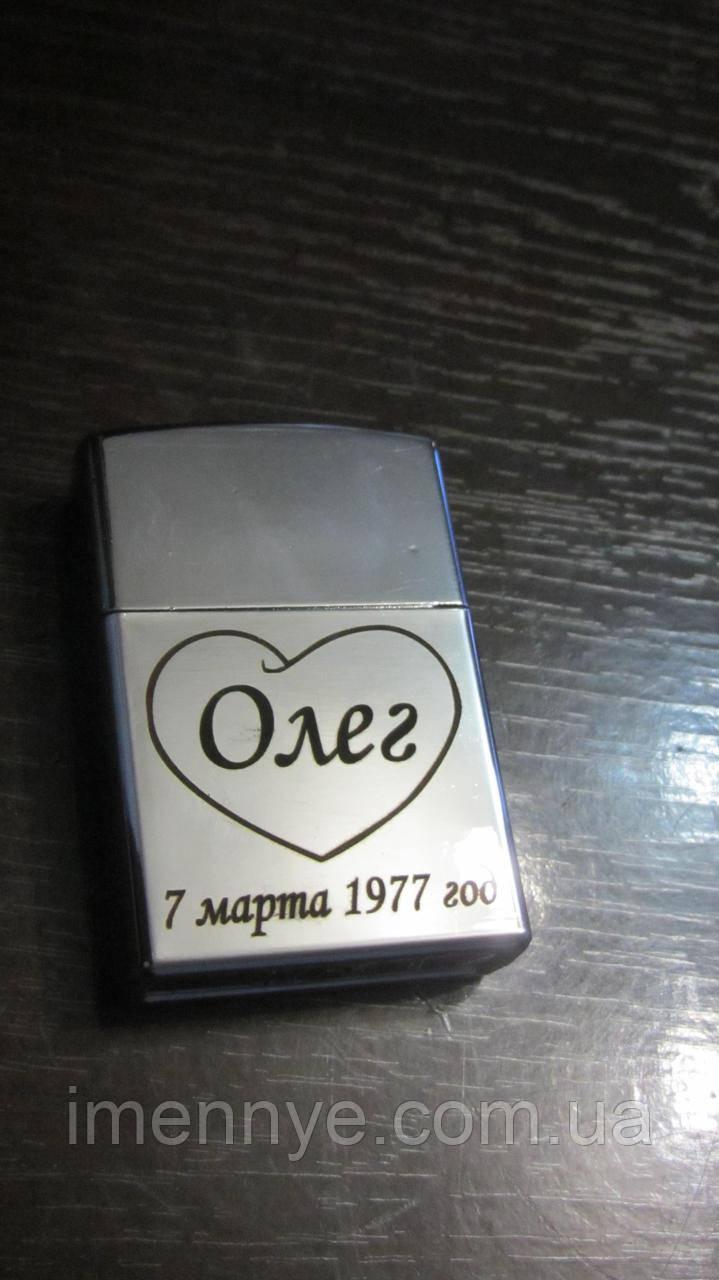 Газовая зажигалка с именем на подарок