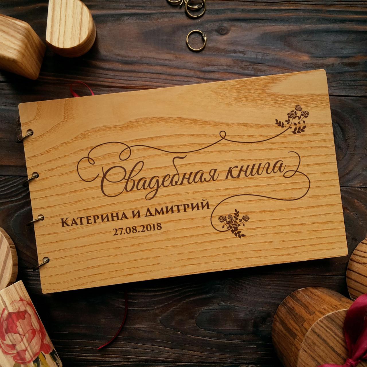"""Свадебная книга для поздравлений и пожеланий с деревянной обложкой """"Вензеля"""""""