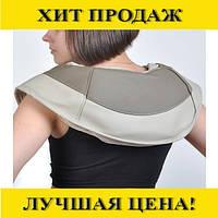 Массажер для спины, плеч и шеи Cervical Massage Shawls