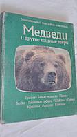 Медведи и другие хищные звери О.Тэннер