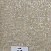 Готовые рулонные шторы 300*1500 Ткань Эмир Бежевый