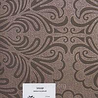 Готовые рулонные шторы 1100*1500 Ткань Эмир Шоколад