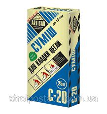 Артисан С-20 Клеющая смесь для кладки кирпича, 25 кг