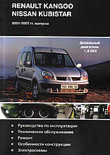 RENAULT KANGOO / NISSAN KUBISTAR Моделі 2001-2007рр. Дизельний двигун 1,5 DCI Керівництво по ремонту