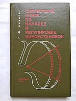 Г.Андерег Справочная книга по наладке и регулировке киноустановок