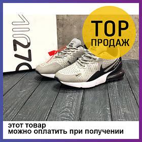 Мужские кроссовки Nike Air Max 270, серого цвета / кроссовки мужские Найк Аир Макс, сетка, удобные, стильные