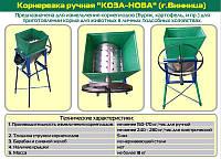 Ручная корморезка - корнерезка Коза-Нова (фрукты, овощи, корнеплоды)