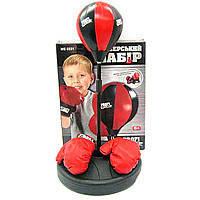 Боксерская груша для детей на стойке MS 0331