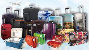 Дорожные чемодани