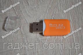 Картридер transflash usb 2.0 для карт micro sd оранжевого цвета.