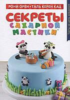 Секреты сахарной мастики  Торты на день рождения