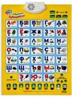 Интерактивный плакат Букваренок (7002)