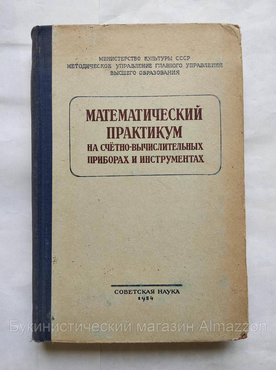 Математический практикум на счетно-вычислительных приборах и инструментах. 1954 год