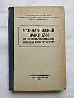 Математический практикум на счетно-вычислительных приборах и инструментах. 1954 год, фото 1
