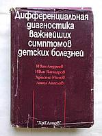 Иван Андреев Дифференциальная диагностика важнейших симптомов детских болезней