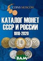 Гусев С.О. Каталог Монет СССР и России 1918-2020 годов. Выпуск  10