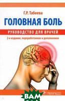 Табеева Гюзаль Рафкатовна Головная боль. Руководство
