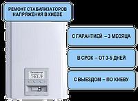 Ремонт стабилизаторов напряжения полтава кемерово сварочные аппараты купить