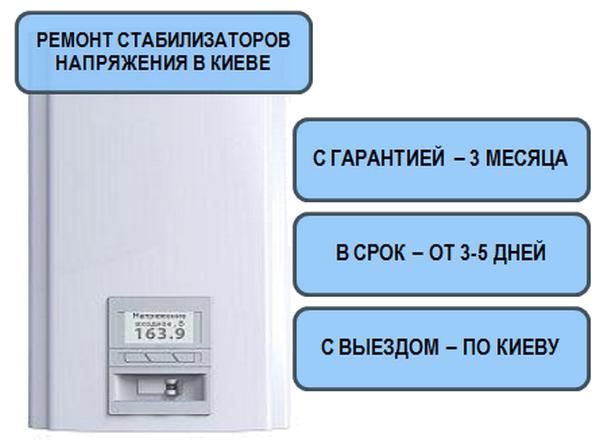 Ремонт стабилизаторов напряжения, фото 2