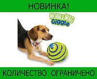 Хихикающий мяч для собак Wobble Wag Giggle!Розница и Опт