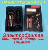 Машинка триммер для стрижки волос 3 in 1 Sportsman Sm-501