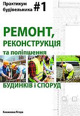 Практикум будівельника #1. Ремонт, реконструкція та відновлення.