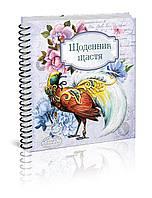 Дневник Лутший подарок :Дневник счастья (Кн.2)