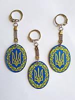 Брелок Герб Украины