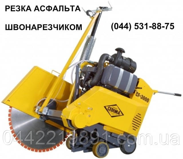 Різка асфальту Київ (067) 409 30 70. Різка асфальту, бетону швонарізчиком.