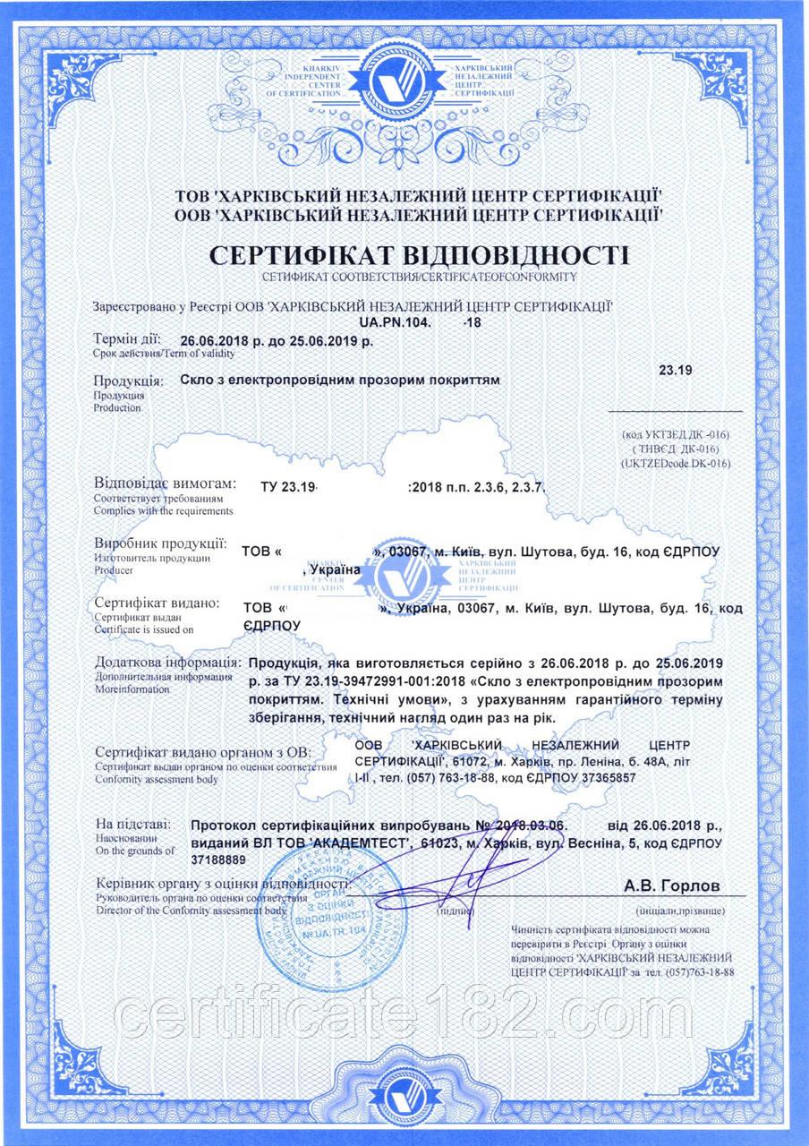 Сертификация новых разработок на 1 год (стекло с электропроводным покрытием)